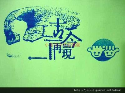 古今再現/臺北市立兒童育樂中心