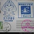 木乃伊傳奇-埃及古文明特展+中正紀念堂風景戳