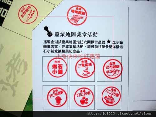 金湖鎮產業地圖集章活動