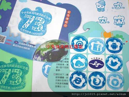 中央氣象局73週年局慶-生活有氣象之氣象資訊特展