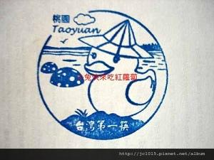 「台灣第一筷」黃色小鴨(102.10.27)