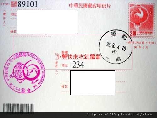 中華民國95年全國郵展