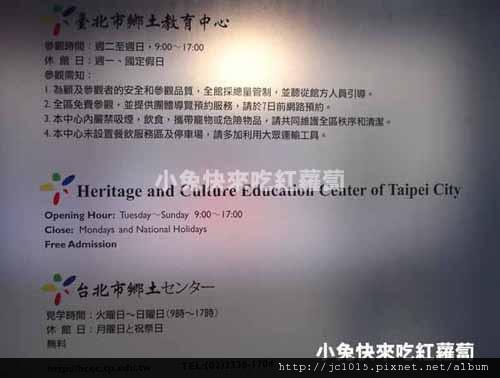 鄉土教育中心開放時間