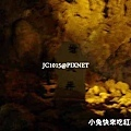 王國村-玉泉洞(槍天井)