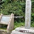 首里城-「首里城跡」石碑