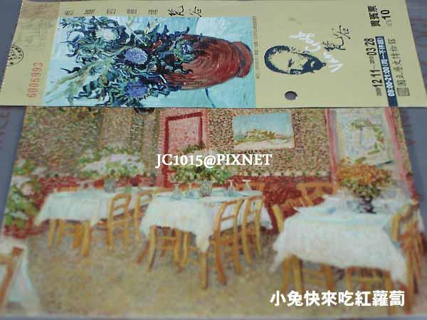 燃燒的靈魂‧梵谷(明信片:1887 餐廳內 / 門票:1890 薊花)