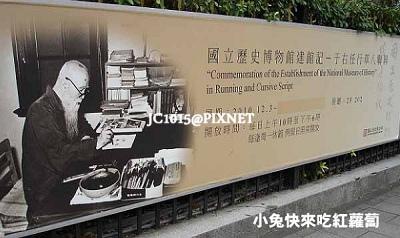 國立歷史博物館建館記-于右任行草八聯屏