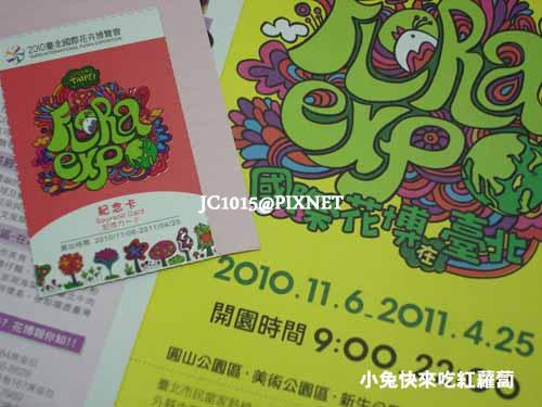 台北花博紀念卡(團體票:180)&2011.04印製DM