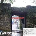 紅毛城入口(圓形拱門就是「南門」)