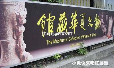 館藏華夏文物展