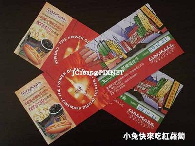 京華城喜滿客電影票