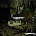 王國村-玉泉洞(難破船)