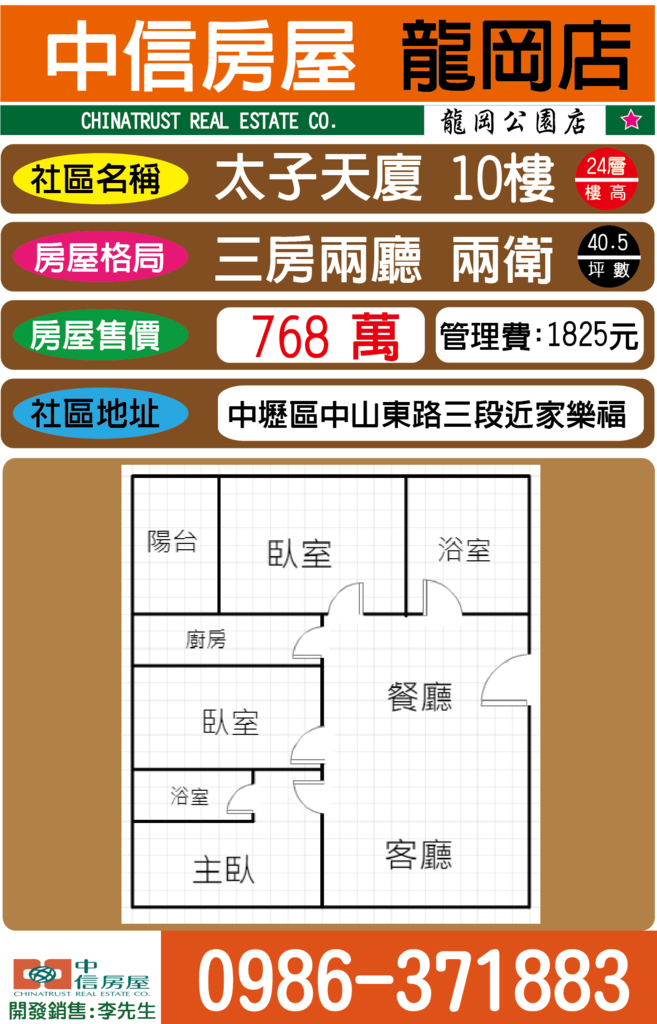 中信房屋物調圖.png