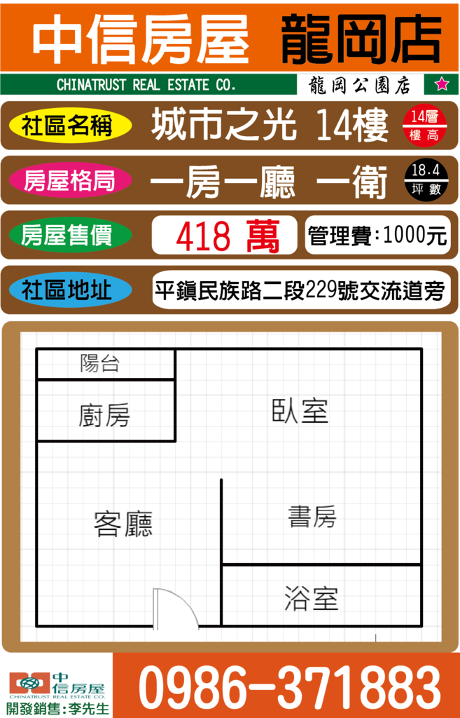 中信房屋物調圖(城市之光).png