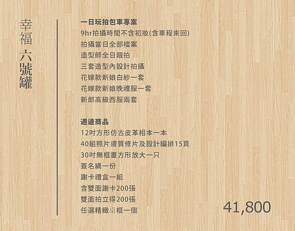 部落格價目表-03