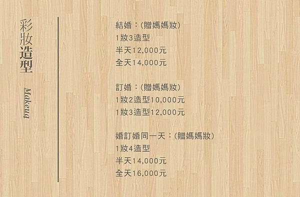 部落格價目表-07