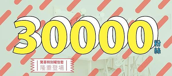 三萬-01