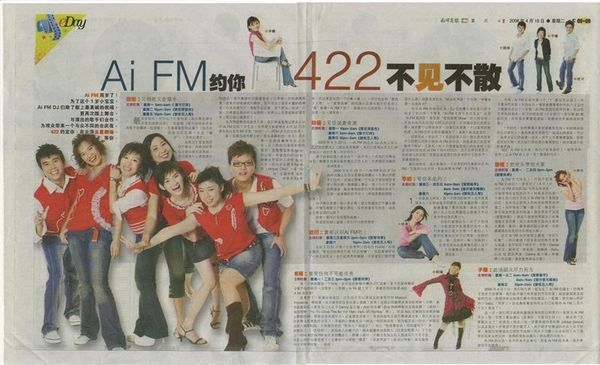 Ai FM Nanyang New Look.JPG