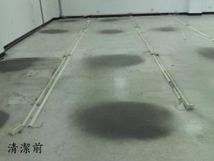 地板清潔前