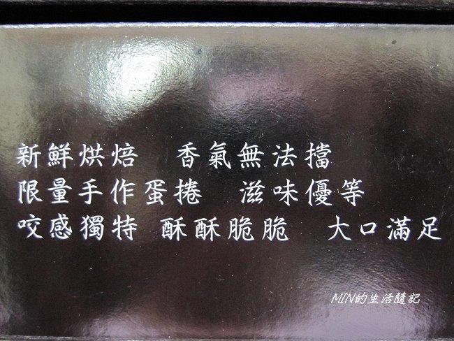 信的手工蛋捲 (4).JPG