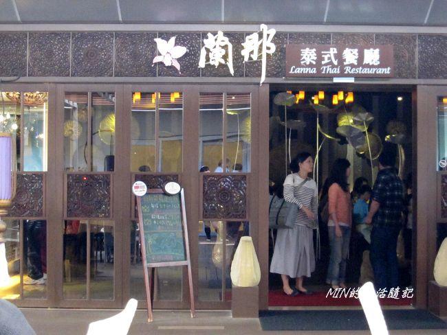 蘭娜泰式餐廳 (2).JPG