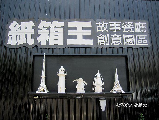 紙箱王 (4).JPG