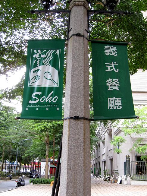 SOHO義式餐廳 (2).JPG