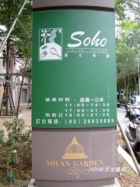 SOHO義式餐廳 (21).JPG