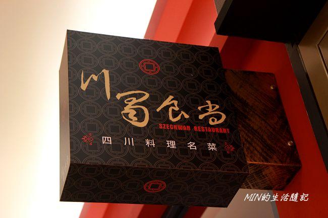 川蜀食堂 (2).JPG