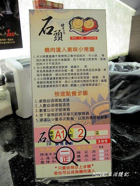 石頭燒肉 (6).JPG
