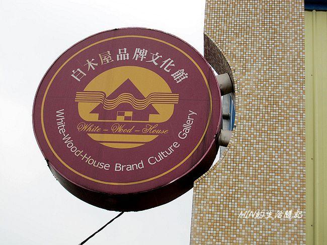 白木屋品牌文化館 (2)