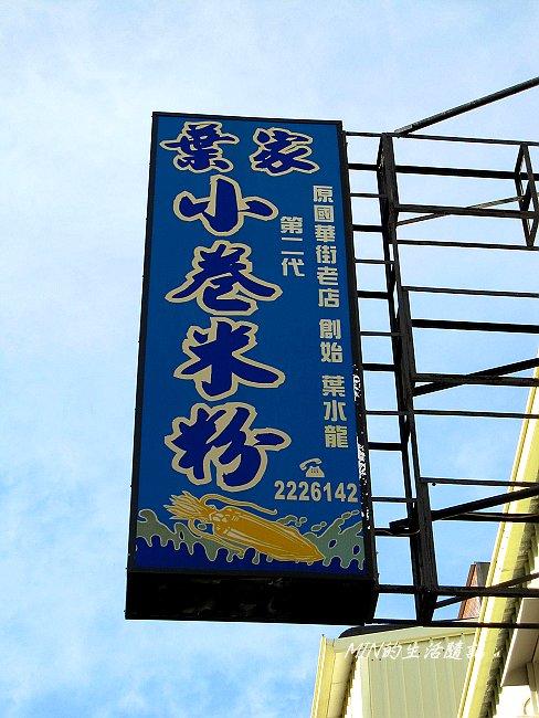國華街小吃 (2)