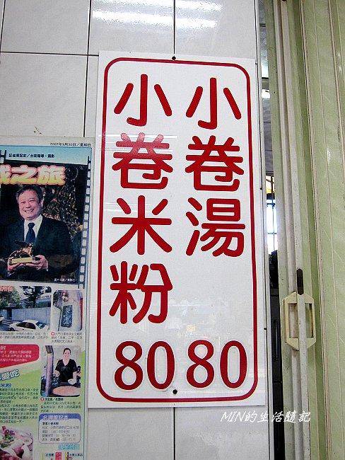 國華街小吃 (4)