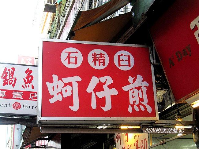 國華街小吃 (9)