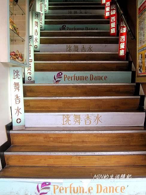 跳舞香水 (3)