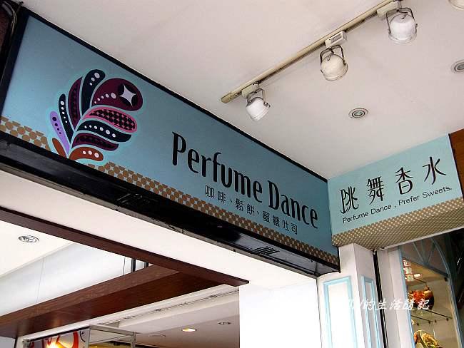 跳舞香水 (2)