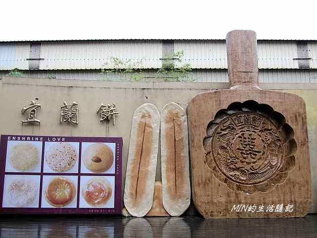 宜藍餅發明館 (3)
