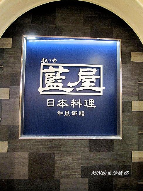 藍屋日本料理 (2)