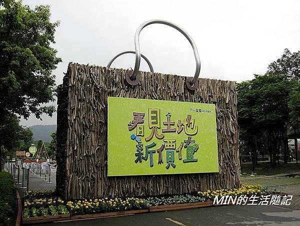 綠色博覽會(7)