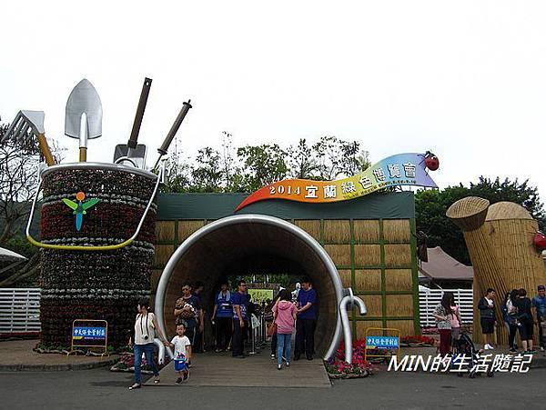 綠色博覽會(6)