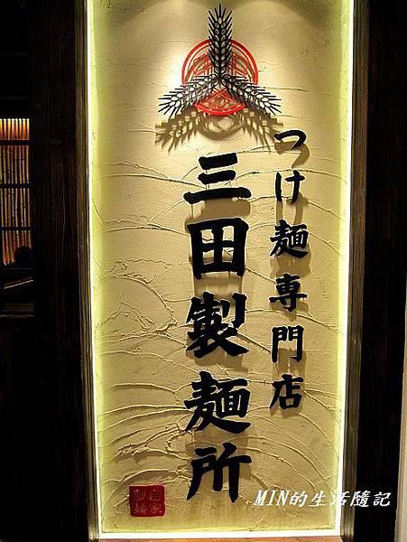 三田製麵所(2)