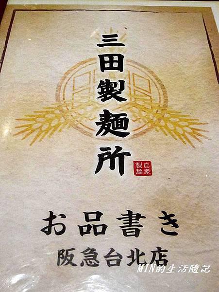 三田製麵所(6)