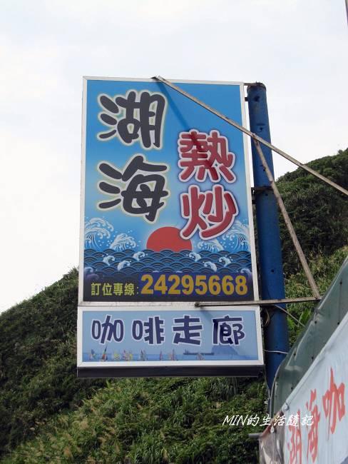 基隆台客行 (30).JPG