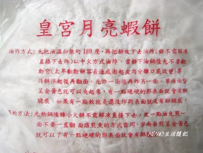 月亮蝦餅 (4).JPG