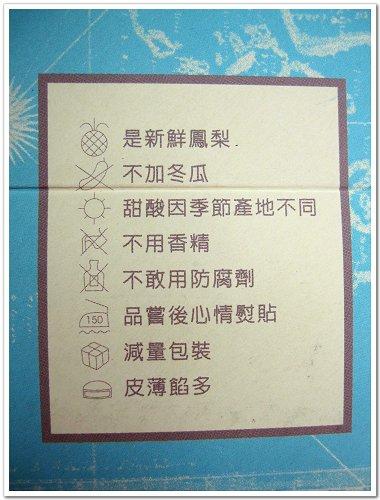 日出土鳳梨酥 (3).JPG