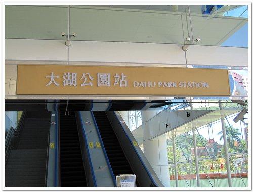 大湖公園 (1).jpg