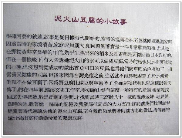 羅山有機村 (11).JPG