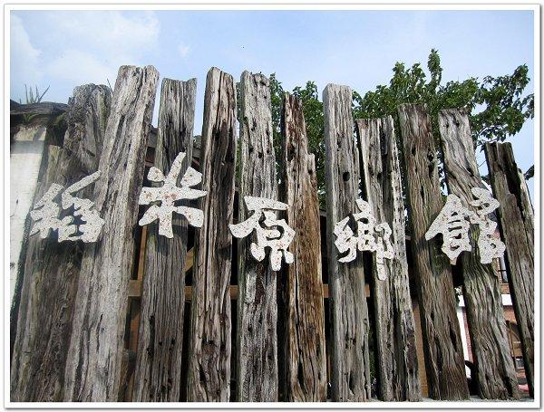 稻米原鄉館 (1).JPG
