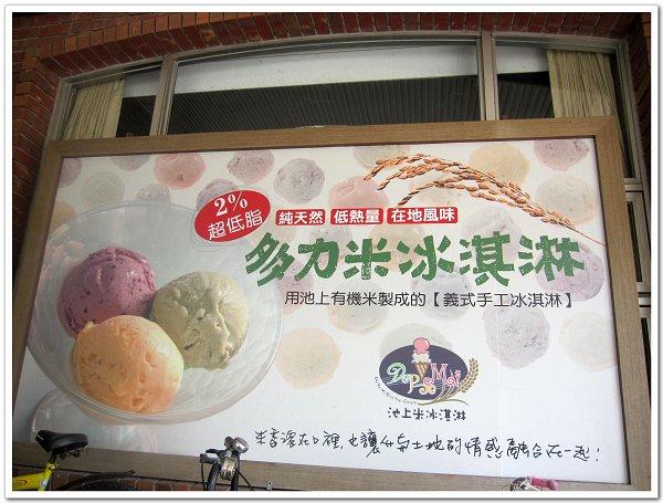 多力米冰淇淋 (1).JPG