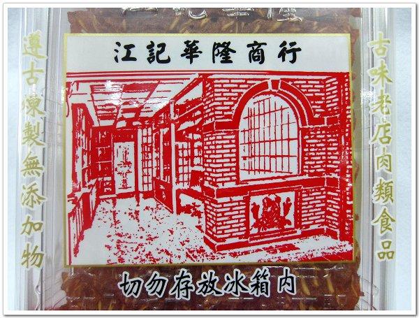 江記華隆豬肉紙 (2).JPG